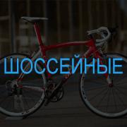 Шоссейные/Циклокроссы